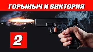 Горыныч и Виктория  2 серия - криминал | сериал | детектив