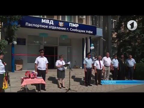 Слободзейский паспортный стол отметил новоселье