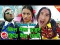 New Nepali Comedy Song 2017 2074 Paisa Deepak Bhattarai Jenisha Rijal mp3