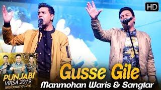 Gusse Gile | Punjabi Virsa 2019 | Manmohan Waris | Sangtar | Latest Punjabi Songs 2019