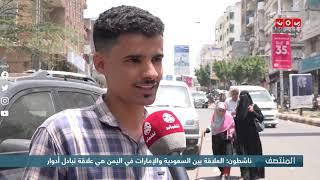 ناشطون : العلاقة بين السعودية والإمارات في اليمن هي علاقة تبادل أدوار