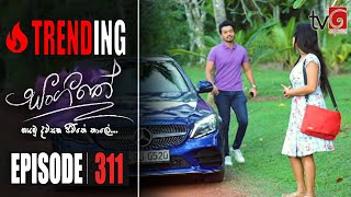 Sangeethe | Episode 311 29th June 2020 Thumbnail