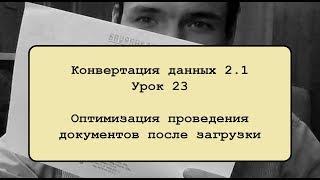 Конвертация данных 2.1. Урок 23. Оптимизация проведения документов после загрузки