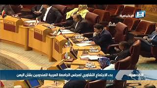 بدء الاجتماع التشاوري لمجلس الجامعة العربية للمندوبين بشأن اليمن