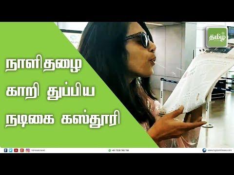 நாளிதழை காறி துப்பிய நடிகை கஸ்தூரி | Ilayaraja | kasthuri | Actress kasthuri viral | TTN