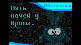 - Обзор игры Пять ночей у Кроша