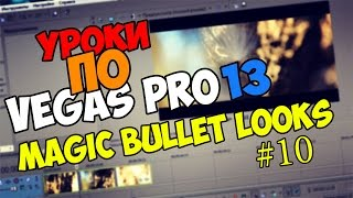 уроки по Sony Vegas Pro 11/12/13  Цветокоррекция в Magic Bullet Looks 60FPS