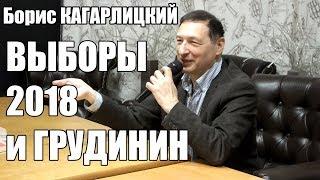 Б. КАГАРЛИЦКИЙ: ВЫБОРЫ-2018 и ГРУДИНИН