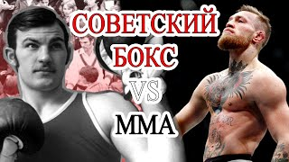Не боксировал 15 лет, что стало? СОВЕТСКИЙ БОКС vs MMA