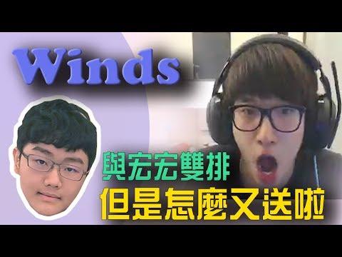 【Winds】實況精華 - 與宏宏雙排上分!但是怎麼又送啦! (by 三峽人SanXion)