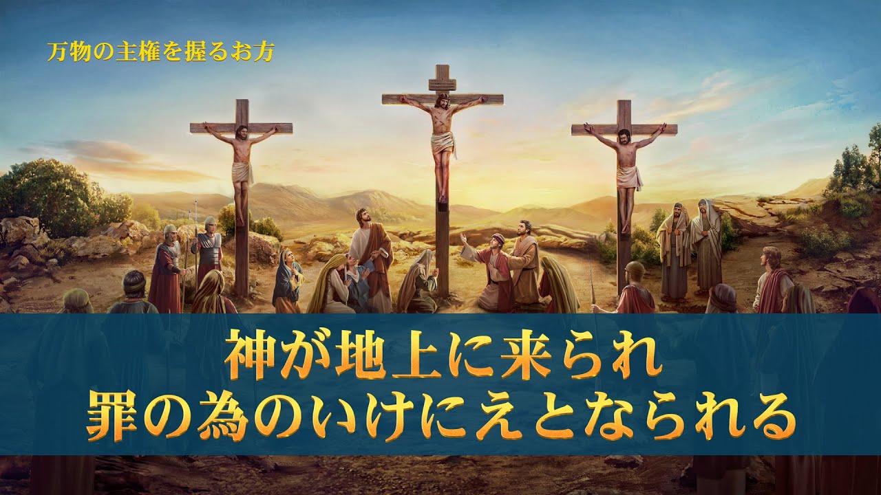 イエス映画ー 神が地上に来られ、罪のいけにえとなられた