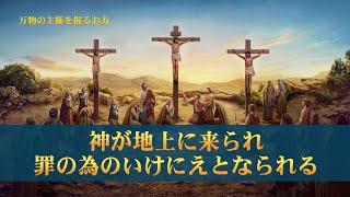HDドキュメンタリー 「万物の主権を握るお方」抜粋シーン(10)神が地上に来られ、罪のいけにえとなられた