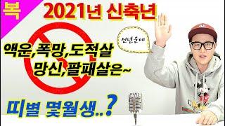 2021년 신축년 신년운세 ❌미리보는 도적살,팔패살~ 망신살은 띠별 몇월생~❓