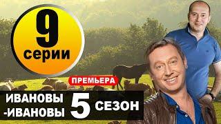 Ивановы-Ивановы   5 Сезон   9СЕРИЯ (сериал 2021). Анонс и дата выхода