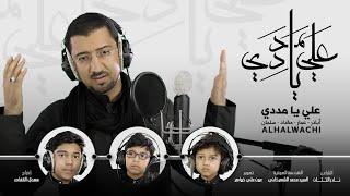 رائعة أباذر الحلواجي مع أبنائه - يا علي مدد