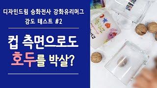 [디자인드림] 강화유리머그 강도테스트 #2. 유리컵 옆…