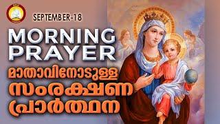 മാതാവിനോടുള്ള പ്രഭാത സംരക്ഷണ പ്രാര്ത്ഥന The Immaculate Heart of Mother Mary Prayer 18th SEP 2021
