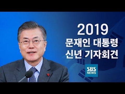각본 없는 100분! 문재인 대통령이 직접 밝힌 새해 정부의 방향 | 특집 SBS 뉴스