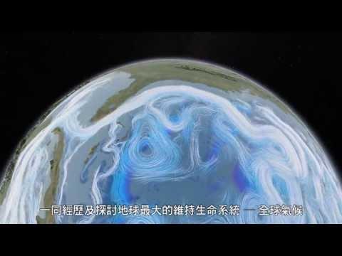 "Sky Show ""Dynamic Earth: Exploring Earth's Climate Engine"" (活力地球:氣候解碼) Trailer"
