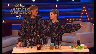 Наталья Гарипова и Слава Каминская стали одним человеком