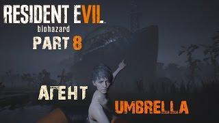Resident Evil 7: Biohazard - Прохождение (СТРИМ): Часть 8 (Погибший Корабль)