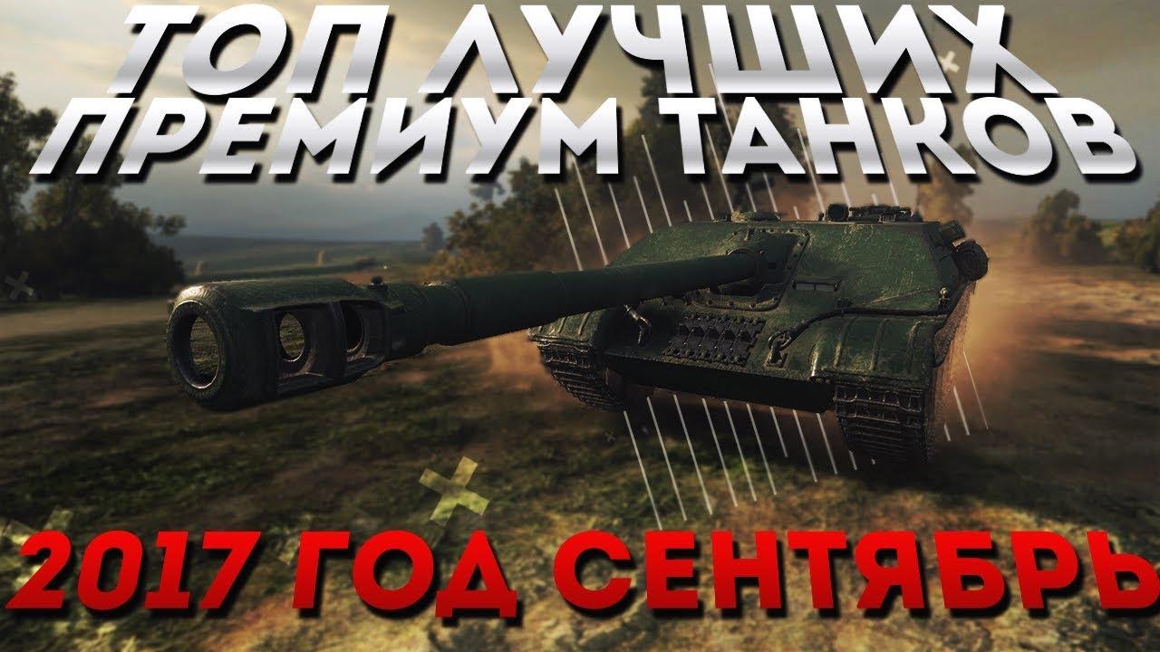 Рейтинг Премиум Танков в World Of Tanks