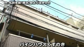 物件名:パインハウスくすのき ◇所在地:横浜市西区楠町 ◇構造:鉄骨造...