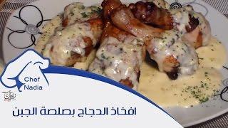 افخاذ الدجاج بصلصة الجبن الشيف نادية