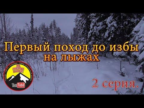 Первый поход до избы на лыжах /2 серия/