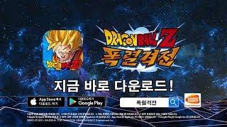 【드래곤볼Z 폭렬격전】공식PV영상 part.3 thumbnail