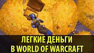 Фарм Гарнизона в реалиях Легиона (подробный разбор) World of Warcraft