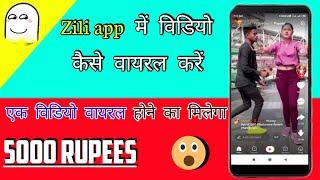 Zili app mein video ko viral kaise karen|| ek video ka viral hone ka Milega 5000 rupaye screenshot 4