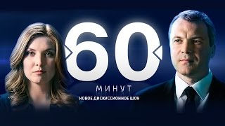 60 минут. Успехи российских военных. Запад грозит новыми санкциями. Ток-шоу от 29.11.16