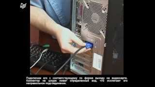 Подключение внешних кабелей компьютера