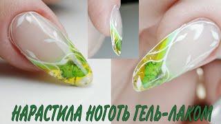 Наращивание ногтей гель лаком с полигелем Стеклянный маникюр с сухоцветом Летний аквариумный дизайн