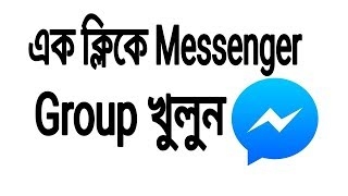 How to create messenger group