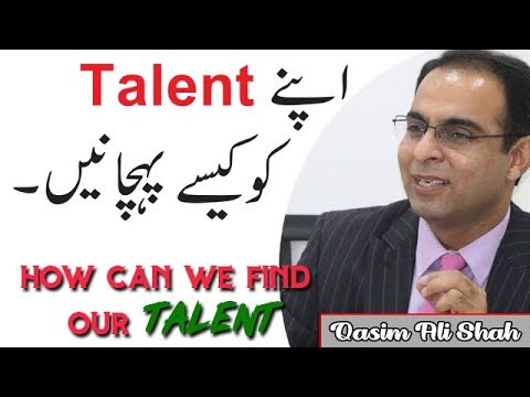 Discover your Talent by Syed Bilal Qutab at Qasim Ali Shah Academy (Part 1 of 4)