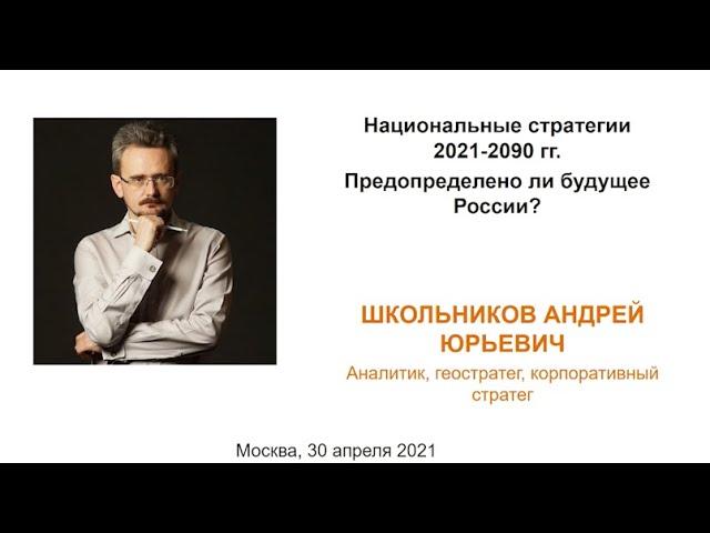 Национальные стратегии 2021-2090. Предопределено ли будущее России?