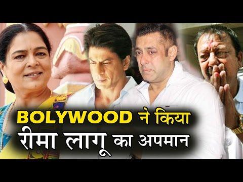 Bollywood के Superstars ने किया Reema Lagoo का अपमान - भूल गए माँ