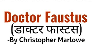 doctor faustus in hindi Play by Christopher Marlowe summary, analysis and full explanation