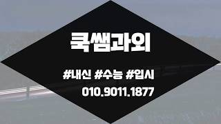 강북구 수학과외 노원구 도봉구 국어 영어 과외