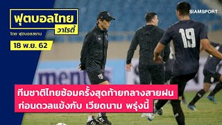 'นิชิโนะ' นำทีมชาติไทยซ้อมครั้งสุดท้ายกลางฝน-สื่อเหงียนเกาะติดแน่น! | ฟุตบอลไทยวาไรตี้LIVE 18.11.62