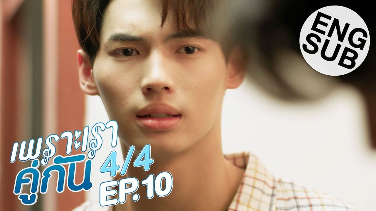 Download [Eng Sub] เพราะเราคู่กัน 2gether The Series | EP.10 [4/4]