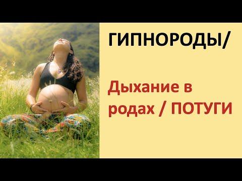 ДЫХАНИЕ В ПОТУГАХ / #ГИПНОРОДЫ / МЯГКИЕ #РОДЫ БЕЗ БОЛИ
