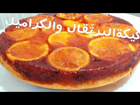 gâteau-à-l'orange-et-au-caramel-كيكة-البرتقال-والكراميل