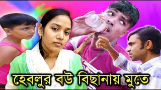 Bangla New Koutok Video। হেবলুর বউ বিছানায় মুতে । Heblur Bou Bisanay Mute ।Comedy Video By FK Music