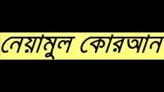 Bangla Waz Niamul Quran by Motiur Rahman Madani   v2Load