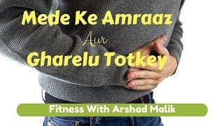 Mede Ke Amraaz | Wajoohat Aur Gharelu Totkey By Fitness With Arshad