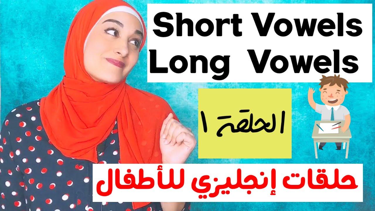 Download Short and Long Vowels for Kids  ازاي نطق الحروف المتحركة في الآنجليزي للآطفال   الحلقة١   Salma