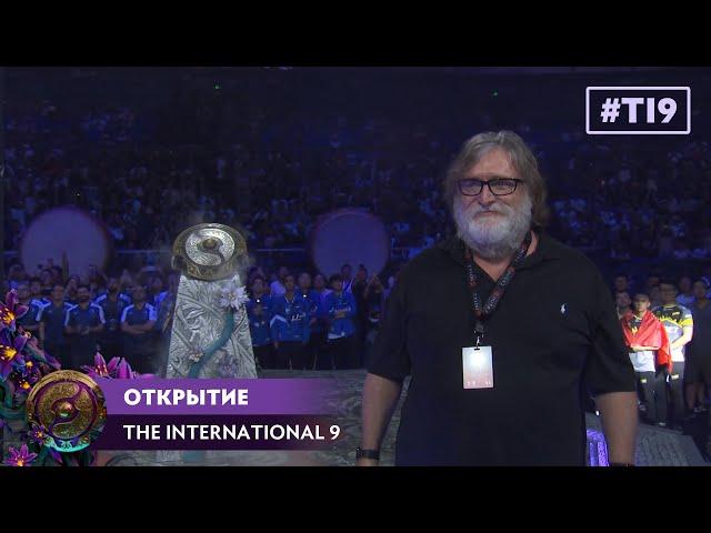 Церемония Открытия | The International 9